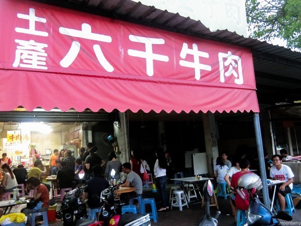 tainan-beef-soup-3576