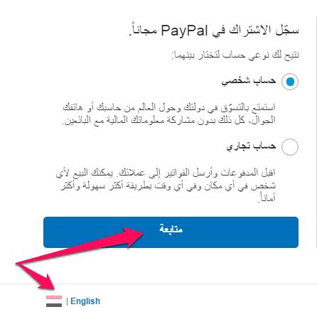 شرح التسجيل فى بايبال PayPal وكيفية تفعيله بمصر والعالم العربى لعام 2020