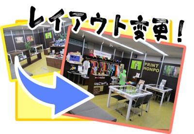 ぷりんと本舗店内レイアウト変更