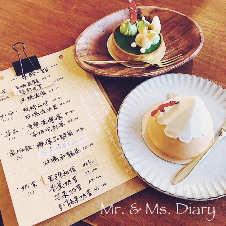 尋路。甜- 稻荷穀倉,台南必吃甜點店,超可愛的狐狸特色甜點,躲在草叢裡、狐狸卡穿! 3