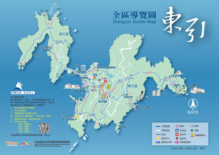 東引導覽地圖_834