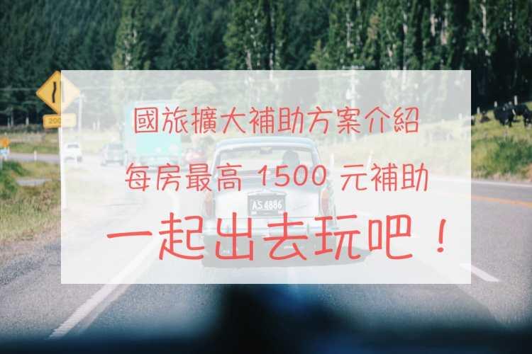 擴大國旅暖冬遊方案,限時 1 個月,全台旅遊最高補助 1500 元台幣 3
