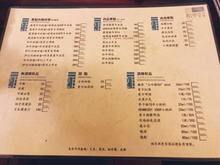 貴一郎健康燒肉,台南和牛燒肉推薦!平價和牛套餐,備長碳無煙烤肉 1