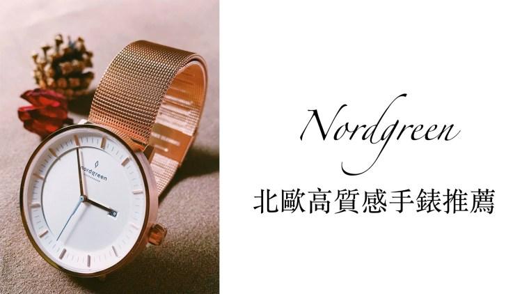 來自北歐的高質感手錶推薦!Nordgreen 取自生活每一刻,珍惜彼此間的溫度