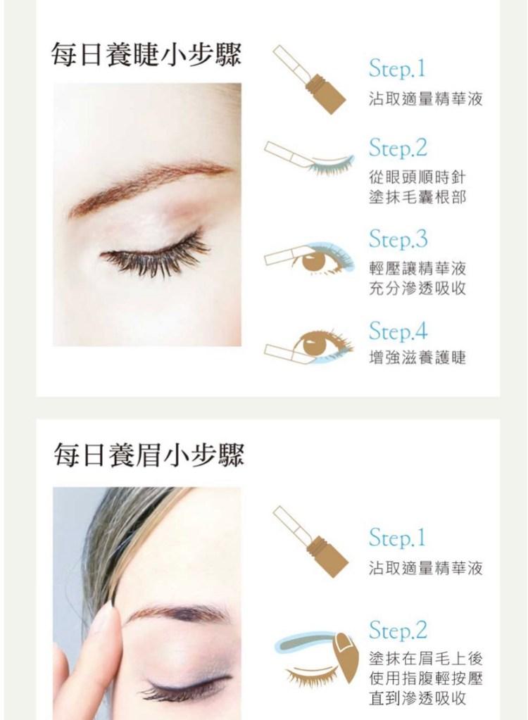 日本Revive Lash神奇娃娃睫毛長效滋養精華液,沒有刷睫毛也一樣可以濃密纖長 5