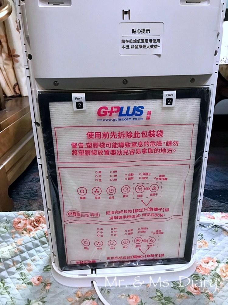 空氣清淨機推薦,G Plus 小白國民空淨機,超高 CP 值,輕鬆擁有好空氣 3