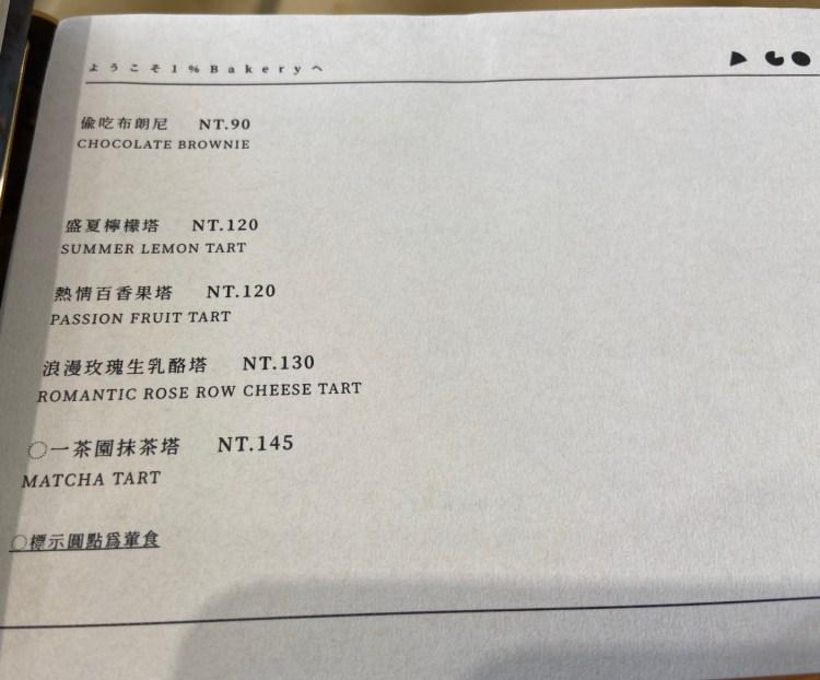 台中黎明1%bakery,近朝馬人氣伴手禮、蛋糕及飲品推薦,情人節限定優惠 6
