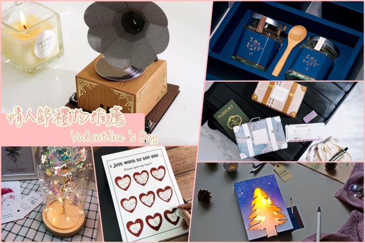 情人節禮物、卡片推薦