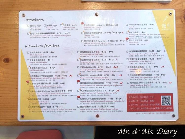 慢牛,高雄巨蛋必吃早午餐,超美味牛肉料理與馬來西亞特色麵 6