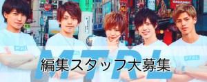 【参加無料!】MTRL × おときた駿 トークイベント開催します!