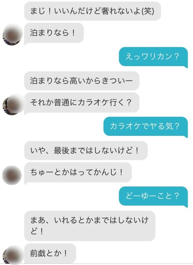 【イチ抜けtinderスピンオフ】2分ゲームって何?渋谷で最強のヤリチンに出会った話