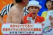 めちゃイケ「×イケメンだらけの ○モザイクだらけの」運動会の何故