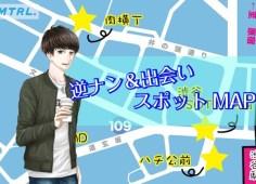 【保存版】渋谷・六本木・恵比寿 逆ナン待ち&出会いスポットMAP2017