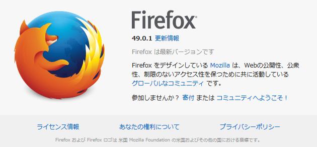 firefox4.9
