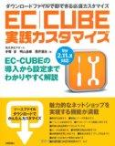 EC-CUBE実践カスタマイズで勉強中。まずはカスタマイズページの表示をやってみる!