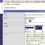 Google AnalyticsをXOOPSサイトに設置する方法(修正)