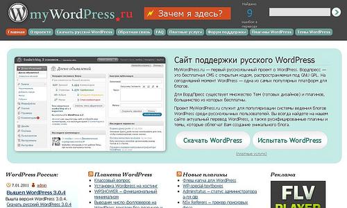 WordPress ロシア語のマルチランゲージ対応方法