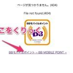 ルノワールの無線LAN(BBモバイルポイント)ですぐにログインページを表示させる方法