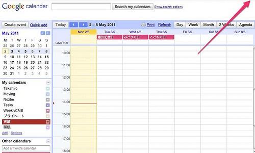 Google CalendarをWordPressに組み込む方法