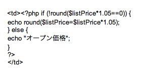 価格をオープン価格にしたら 0円と表示されてしまうの対策