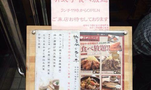 浜松町にあるもつ鍋のやまやのランチは明太子食べ放題だと!