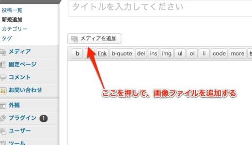 WordPressで画像をアップしたらサイズが大きすぎた!とならないためのサイズの調整方法
