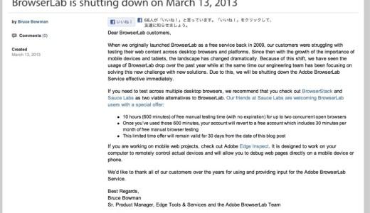 GoogleReaderに引き続きAdobe Browser Labも3/13にサービス終了していた!代替えのSauce Labsの特別サービスプランは限定期間のみ