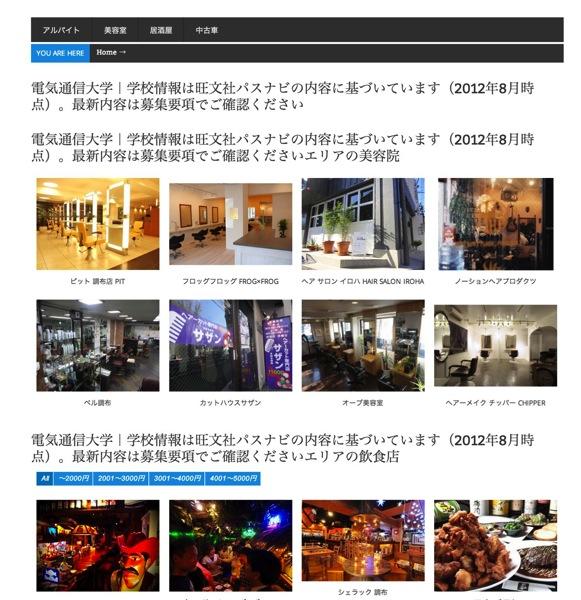 Campus | 新入生 com