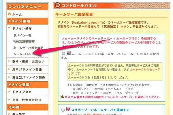 ネームサーバ設定変更   ムームードメイン 1