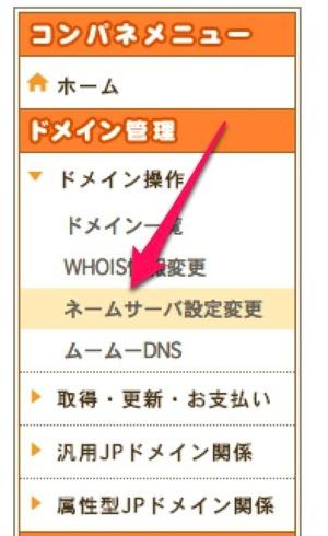 ネームサーバ設定変更   ムームードメイン 2