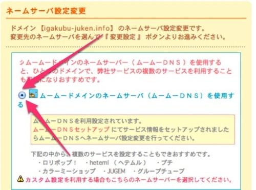 ネームサーバ設定変更   ムームードメイン 4