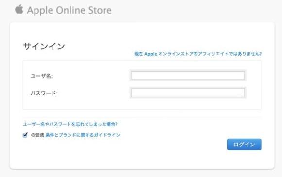 AppleStoreアフィリエイト