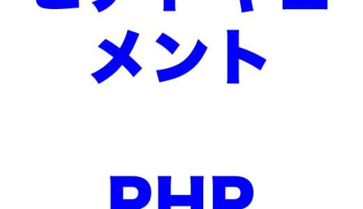 PHPでヒアドキュメントの内容を変数で与えてする方法