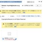 「2014/12/08日付ご注文№5968257」という楽天を名乗るメールの添付ファイルにウィルスが含まれていた