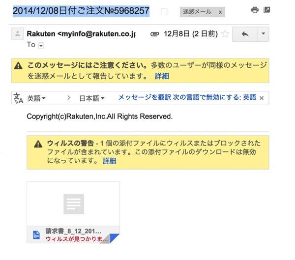 2014 12 08日付ご注文№5968257 takahiro nakahata gmail com Gmail