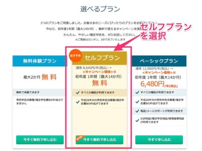 料金プラン やよいの青色申告オンライン|会計ソフトは弥生株式会社