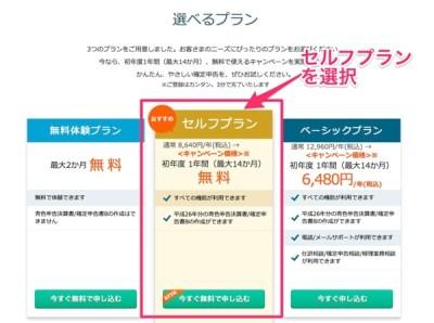 料金プラン やよいの青色申告オンライン 会計ソフトは弥生株式会社