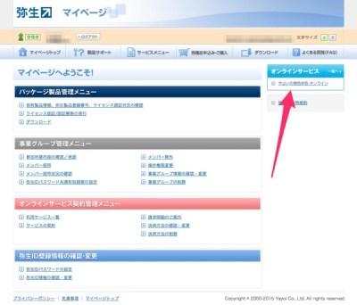 弥生株式会社マイページ マイページトップ