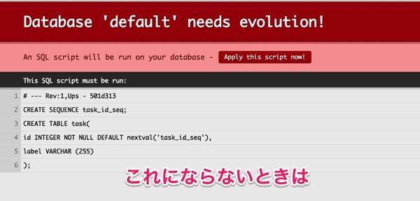 Database default needs evolution