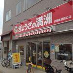 餃子の満州は普通に美味しい格安のお店
