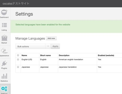 Languages oscalssテストサイト Osclass