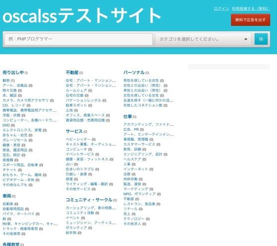 Oscalssテストサイト