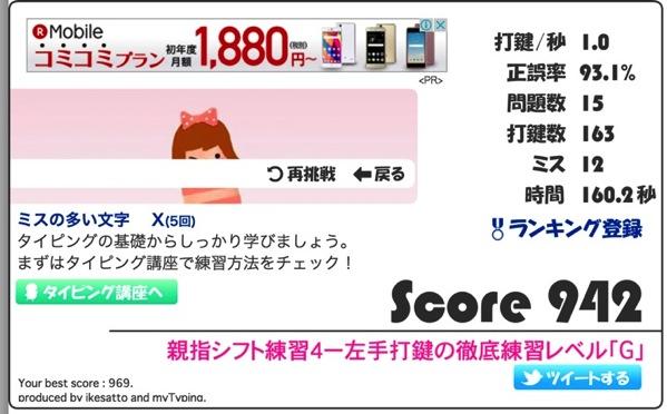 親指シフト練習4ー左手打鍵の徹底練習 マイタイピング 無料タイピング練習サイト と 日本語入力速度が5倍になる親指シフト入力をはじめてみることにした なかちょんブログ