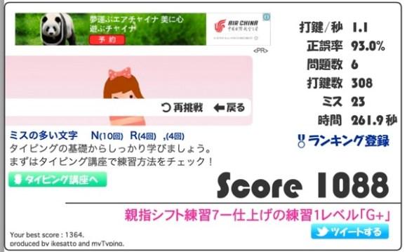 親指シフト練習7ー仕上げの練習1 マイタイピング 無料タイピング練習サイト と 日本語入力速度が5倍になる親指シフト入力をはじめてみることにした なかちょんブログ