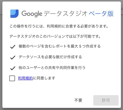 Googleデータスタジオ