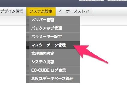EC-CUBEで許可されていないタグを追加する方法