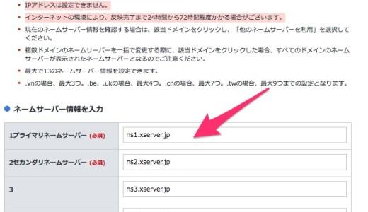 お名前.comで取得したドメインでXserverを利用する方法
