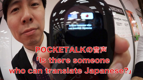 POCKETALK009