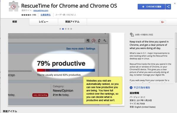 RescueTime for Chrome and Chrome OS Chrome ウェブストア