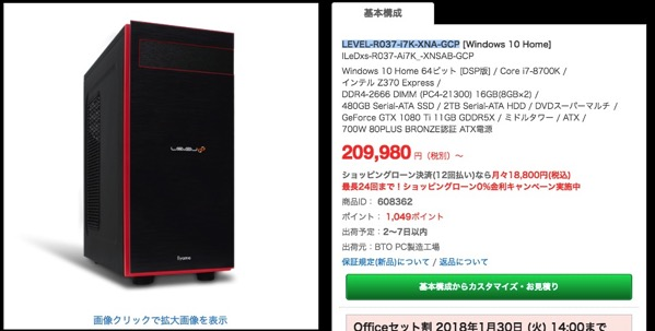 Iiyama LEVEL R037 i7K XNA GCP Windows 10 Home パソコン工房 公式通販